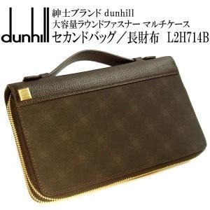 ダンヒル dunhill 長財布 セカンドバッグ マルチケース メンズ ブランド 大容量 ダブルラウンドファスナー L2H714B ダンヒル/dunhill hapian