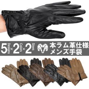 手袋 メンズ グローブ 本革 レザー ラム革 手袋 防寒 グローブ|hapian
