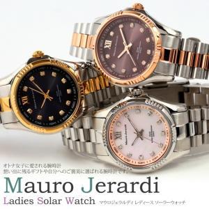 Mauro Jerardi マウロジェラルディ レディース 腕時計 電池交換不要 ソーラー女性用 レディース MJ038の画像
