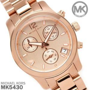 マイケルコース 時計 レディース クロノグラフ MICHAEL KORS 腕時計 MK5430 hapian