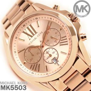 マイケルコース 腕時計 レディース クロノグラフ MICHAEL KORS MK5503 時計 hapian