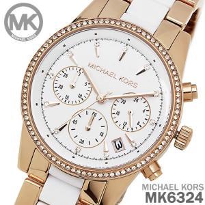 マイケルコース 腕時計 レディース MICHAEL KORS Ritz リッツ MK6324 クロノグラフ hapian