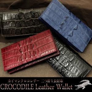 クロコダイル ワニ マット仕上げ 二つ折り 財布 ワイルド メンズ 長財布 ワニ革 本革 さいふ OKU5747|hapian