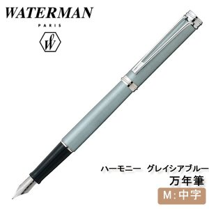 【WATERMAN】 ウォーターマン 万年筆 M 中字 ハーモニー グレイシアブルーCT S2254173|hapian