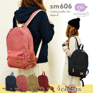 バッグ レディース 女性用 鞄 日本製 キッズ ママバッグ SUNAMELi スナメリ リュック デイパック|hapian