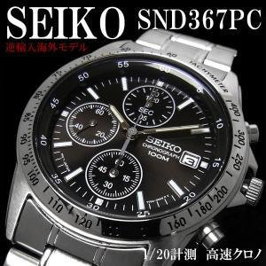 クロノグラフ セイコー メンズ 腕時計 SEIKO セイコー SND367PC|hapian