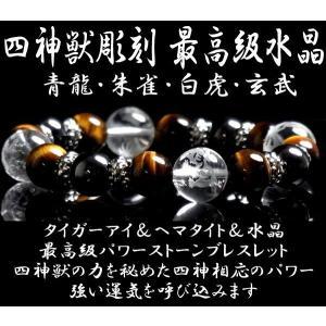 パワーストーン ブレスレット 天然石 水晶彫刻 四神獣 風水 金運アップ タイガーアイ メンズ ブレスレット