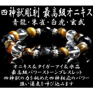 パワーストーン ブレスレット 天然石 オニキス彫刻 四神獣 ...