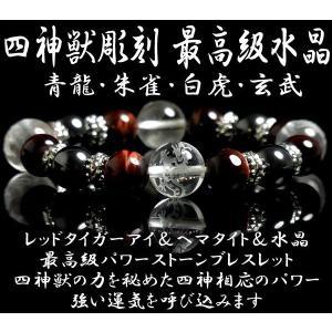 パワーストーン ブレスレット 天然石 水晶彫刻 四神獣 風水...