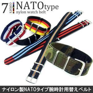 時計ベルト 腕時計 替えベルト NATO ナイロン ベルト...