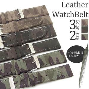 時計ベルト 腕時計 替えベルト レザー ミリタリー ベルト 迷彩
