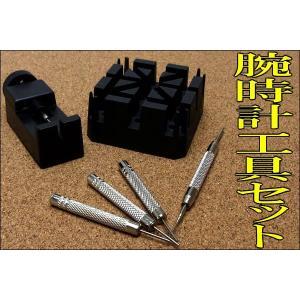腕時計 工具 腕時計工具セット バンド調整キット ベルト調整 工具|hapian