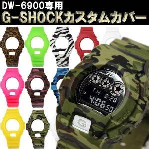 G-SHOCK DW-6900 カスタム カスタムベルト 替えベルト カスタムカバー|hapian