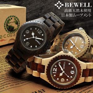ウッドウォッチ 腕時計 メンズ レディース ユニセックス 木製 木の時計|hapian