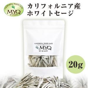 ホワイトセージ 浄化 葉っぱ 枝付き クラスター 20g カリフォルニア産 送料無料 パワーストーン お香 浄化用|hapima