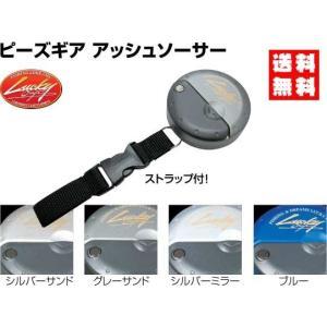 ラッキークラフト(LUCKY CRAFT)ピースギア 携帯灰皿アッシュソーサー hapinetangler