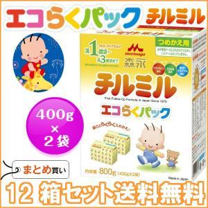 粉ミルク/森永チルミル エコらくパックつめかえ用(400g×2)×12箱