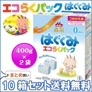 粉ミルク/森永はぐくみ エコらくパックつめかえ用(400g×2)×10箱
