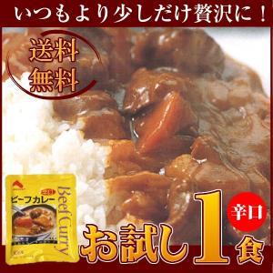 レトルトカレー/辛口ビーフカレー180g×1食/ヤマモリ...