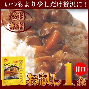 レトルトカレー/甘口ビーフカレー180g×1食/ヤマモリ...