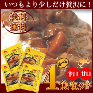 レトルトカレー/選べるビーフカレー4食セット(辛口・甘口)...