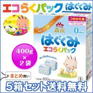 粉ミルク/森永はぐくみ エコらくパックつめかえ用(400g×2)×5箱