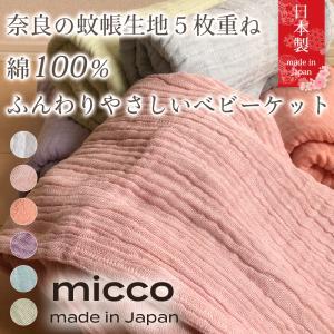 ガーゼケット ベビーケット 日本製 綿 100% 蚊帳生地 5枚重ね キッズ ふんわり おくるみ 布...