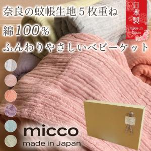 ◆ギフトボックス入り ガーゼケット ベビーケット 【日本製】 綿 100% 蚊帳生地 5枚重ね キッ...