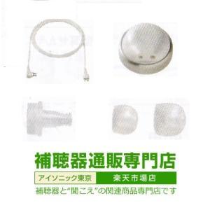 COCO/ココ CC-V/CC-PV共通両耳用セット GNリサウンド gn resound|haplaza