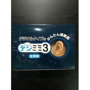 シーメンス・シグニア siemens/signia取り扱い 改訂版ドイツ製耳穴型補聴器 デジミミ3(左耳用)|haplaza