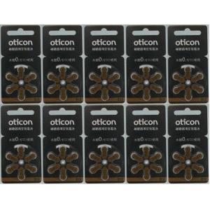 オーティコン oticon 補聴器空気電池  PR41(312) 10パック(60粒) |haplaza