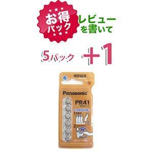 【お得】パナソニック Panasonic補聴器用空気電池PR41(312)/5パック(30粒)【レビューを書いて+1パック】|haplaza