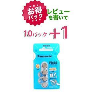 【お得】パナソニック Panasonic補聴器用空気電池 PR44(675)/10パック(60粒)【レビューを書いて+1パック】|haplaza