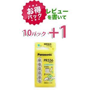 【お得】パナソニック補聴器用空気電池 PR536/10パック(60粒)【レビューを書いて+1パック】