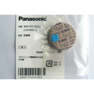 補聴器用乾燥剤 パナソニック/panasonic|haplaza