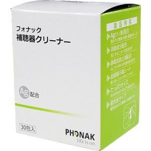 補聴器クリーナー フォナック/phonak|haplaza