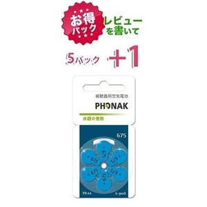【お得】世界シェアNO.1補聴器メーカー電池。フォナック phonak補聴器空気電池 PR44(675)/5パック(30粒)【レビューを書いて+1パック】 haplaza