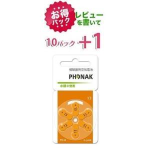 【お得】世界シェアNO.1補聴器メーカー電池。フォナック phonak補聴器空気電池 PR48(13)/10パック(60粒)【レビューを書いて+1パック】 haplaza