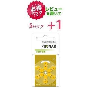 【お得】世界シェアNO.1補聴器メーカー電池。フォナック phonak補聴器空気電池 PR536(10)/5パック(30粒)【レビューを書いて+1パック】|haplaza