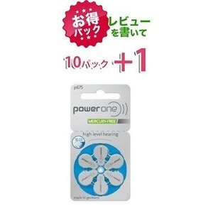 【お得】長い歴史を持つドイツ製パワーワン power one補聴器用空気電池 PR44(675)/10パック(60粒)【レビューを書いて+1パック】|haplaza