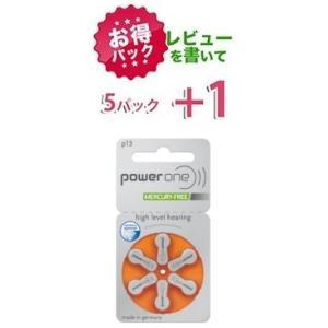 【お得】長い歴史を持つドイツ製パワーワン power one補聴器用空気電池 PR48(13)/5パック(30粒)【レビューを書いて+1パック】|haplaza