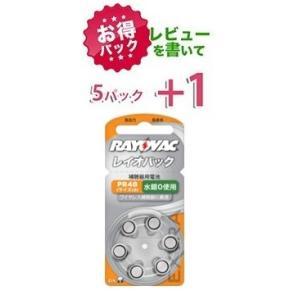 【お得】生産量世界第一位の補聴器用電池ブランド。レイオバック rayovac補聴器空気電池 PR48(13)/5パック(30粒)【レビューを書いて+1パック】|haplaza