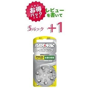 【お得】生産量世界第一位の補聴器用電池ブランド。レイオバック rayovac補聴器空気電池 PR536(10)/5パック(30粒)【レビューを書いて+1パック】|haplaza