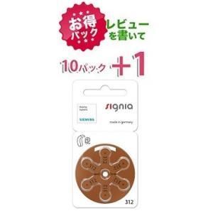 【お得】シーメンス・シグニア siemens/signia補聴器電池PR41(312)/10パック(60粒)【レビューを書いて+1パック】|haplaza