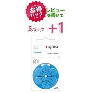 【お得】シーメンス・シグニア siemens/signia補聴器電池 PR44(675)/5パック(30粒)【レビューを書いて+1パック】|haplaza