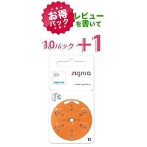 【お得】シーメンス・シグニア siemens/signia補聴器電池 PR48(13)/10パック(60粒)【レビューを書いて+1パック】|haplaza