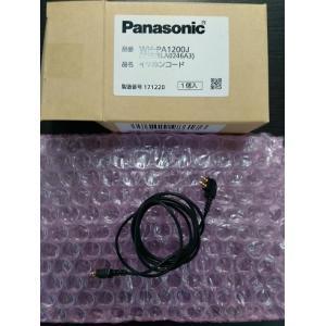 パナソニック/panasonicアナログポケット型補聴器WH2400/2600/A25/A27共通イヤホンコード|haplaza