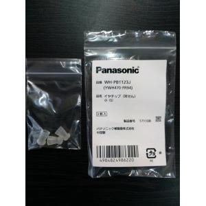 パナソニック/panasonicアナログポケット型補聴器WH2400/2600/A25/A27共通イヤチップ(クローズ)|haplaza