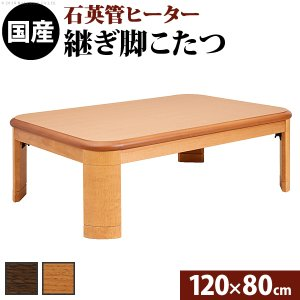 楢 ラウンド 折れ脚 こたつ リラ 120×80cm 長方形 折りたたみ  こたつテーブル-HAPPEAST|happeast