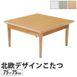 北欧 デザイン こたつ テーブル コンフィ 75×75cm 正方形-HAPPEAST|happeast